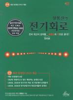 전기회로(정용걸의)(CD1장포함)