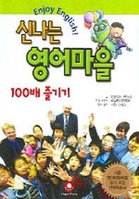 신나는 영어마을 100 배 즐기기(CD1장포함)