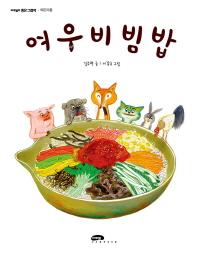 여우비빔밥(마루벌의 좋은 그림책 89)(양장본 HardCover)