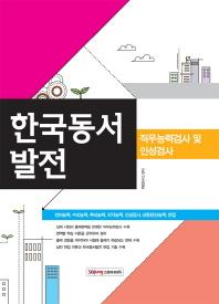 한국동서발전 직무능력검사 및 인성검사(2014)
