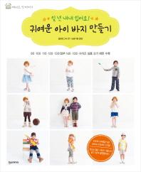 귀여운 아이 바지 만들기(메이드 인 마미 3)
