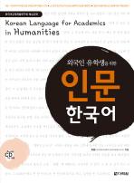 인문 한국어