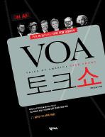 VOA 토크쇼