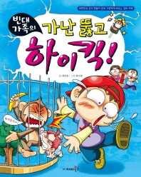 빈대 가족의 가난 뚫고 하이킥(짠돌이에게 배우는 경제 지혜 14)