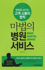 마법의 병원 서비스