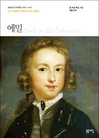 에밀(돋을새김 푸른책장 시리즈 11)