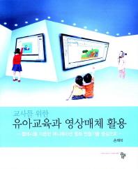 유아교육과 영상매체 활용(교사를 위한)
