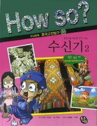 수신기. 2(How So? 지식똑똑 중국고전탐구 31)