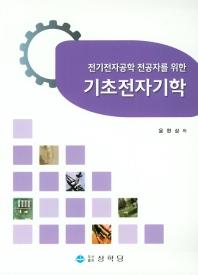 기초전자기학