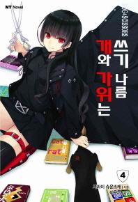 개와 가위는 쓰기 나름. 4(엔티노벨(NT Novel))