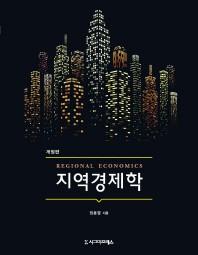 지역경제학(개정판)(반양장)