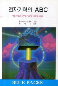 전자기학의 ABC(Blue Backs 73)