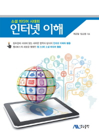 인터넷 이해(소셜 미디어 시대의)