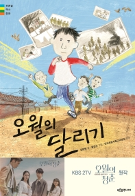 오월의 달리기(푸른숲 역사동화)