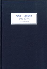 명지대-LG연암문고 불어본 한글 목차(양장본 HardCover)