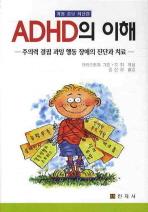 ADHD의 이해(개정증보판 2판)