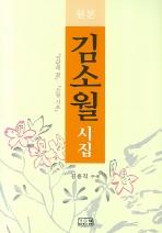 김소월시집 (원본) [양장/초판]
