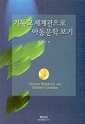 기독교 세계관으로 아동문학 보기