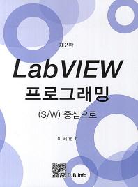 LabVIEW 프로그래밍: S/W 중심으로(2판)