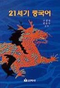 21세기 중국어(테이프 포함)(2판)