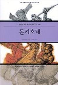 돈키호테(김혜니교수에센스세계문학 16)