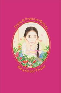 Pretty & Precious Memory Diary for you Forever(양장본 HardCover)