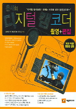 은새의 디지털 캠코더 (촬영+편집) (CD-ROM 포함)