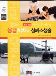 응급처치와 심폐소생술(사진으로 배우는)(개정판 5판)(반양장)