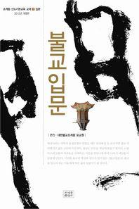 불교입문(개정판)(조계종 신도기본교육 교재 1)