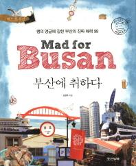 부산에 취하다(Mad for Busan)