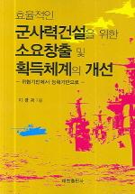 효율적인 군사력건설을 위한 소요창출 및 획득체계의 개선(반양장)