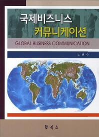 국제비즈니스 커뮤니케이션