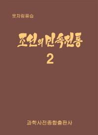 조선의 민속전통. 2: 옷차림풍습 /층2-1