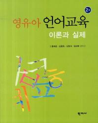 영유아 언어교육 이론과 실제