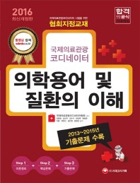 의학용어 및 질환의 이해(국제의료관광 코디네이터)(2016)(개정판)