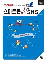 스마트폰을 활용한 SNS(스마트한 생활을 위한 버전2)