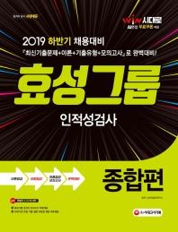 효성그룹 인적성검사 종합편(2019)