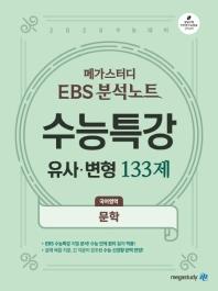 고등 국어영역 문학 수능특강 유사 변형 133제(2019)