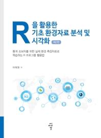 R을 활용한 기초 환경자료 분석 및 시각화(2판)