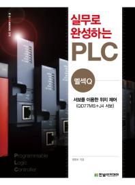 실무로 완성하는 PLC(멜섹Q)(IT CookBook 376)