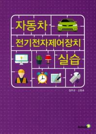 자동차 전기전자제어장치 실습