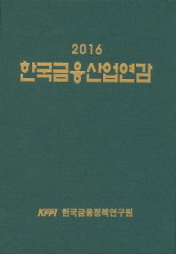 한국금융산업연감(2016)(양장본 HardCover)