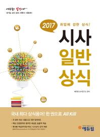 시사 일반상식(2017)(에듀윌)