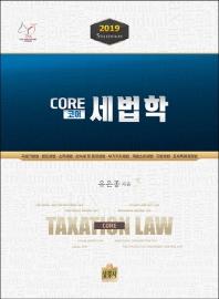 세법학(2019)(5판)(CORE(코어))(개정판 5판)