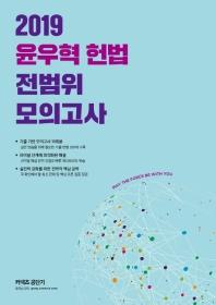 윤우혁 헌법 전범위 모의고사(2019)