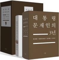 대통령 문재인의 3년(화보집 부록 포함)(전2권)