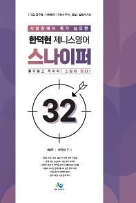 한덕현 제니스영어 스나이퍼 32(시험장에서 죽기 싫으면)(6판)
