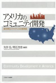 アメリカのコミュニティ開發 都市再生ファイナンスの新局面