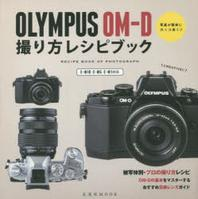 [�ؿ�]OLYMPUS OM-D�ɪ�۰�쫷�ԫ֫ë� ���ت���Ӥ�˫��ë��ު�!!