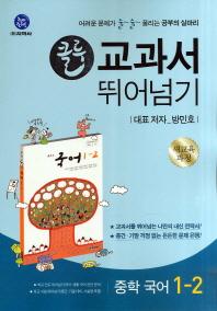 국어 중1-2(교과서 뛰어넘기)(2011)(클루)